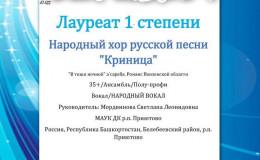 """Международный конкурс творчества и таланта """"Январские морозы"""""""