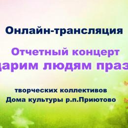 "20 июля онлайн-трансляция ""Мы дарим людям праздник"""