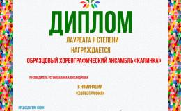 """Поздравляем Образцовый хореографический ансамбль """"Калинка"""""""