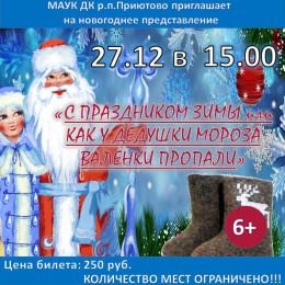 Новогоднее представление «С праздником зимы или Как у Дедушки Мороза валенки пропали»