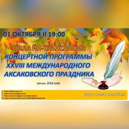 1 ОКТЯБРЯ II 19.00 II Youtube-канал МАУК ДК р.п.Приютово