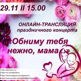 Онлайн-трансляция праздничного концерта «Обниму тебя нежно, мама…»