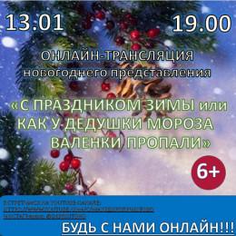 13 ЯНВАРЯ19.00YouTube-канал МАУК ДК р.п.Приютово