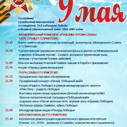 ⭐Программа праздничных мероприятий, посвященных 76-й годовщине Победы в Великой Отечественной войне 1941-1945 годов р.п.Приютово⭐
