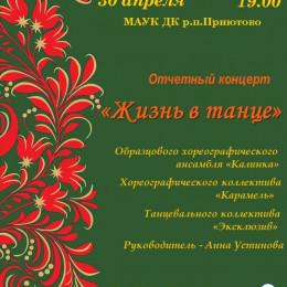 отчетный концерт «ЖИЗНЬ В ТАНЦЕ»