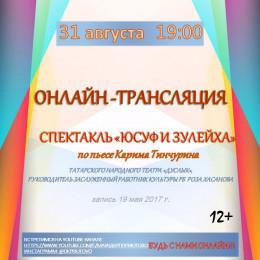31 АВГУСТА II 19.00 II YOUTUBE-КАНАЛ