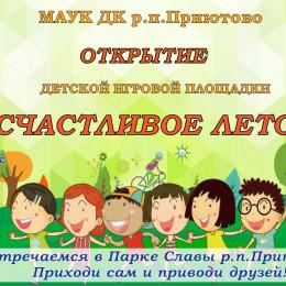 Открытие детской игровой площадки «Счастливое лето»