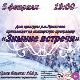 5 ФЕВРАЛЯ || 19.00 || Большой зал МАУК ДК р.п.Приютово
