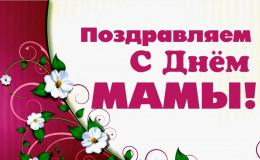 Поздравление вокальных коллективов с Днем матери