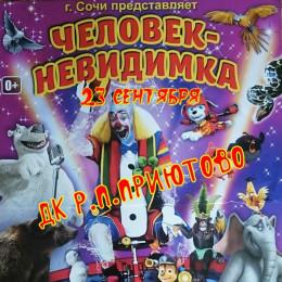 """Цирк """"Человек- невидимка"""" 23 сентября 2018г. в 11.00 часов"""