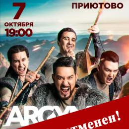 Концерт ЭТНО-РОК ГРУППЫ «АРГЫМАК»отменён!!!