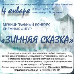 Муниципальный конкурс снежных фигур «Зимняя сказка»