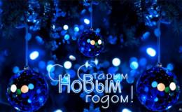 14 января — Старый Новый год!