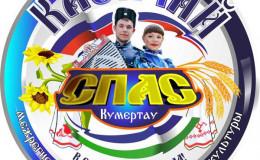 VII Межрегиональный фестиваль казачьей культуры «Казачий спас»г.Кумертау.