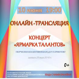 10 ИЮНЯ II 19.00 II YOUTUBE-КАНАЛ