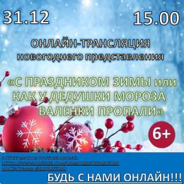 31 ДЕКАБРЯYouTube-канал МАУК ДК р.п.Приютово