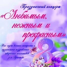 6 МАРТА ll 16.00 ll БОЛЬШОЙ ЗАЛ