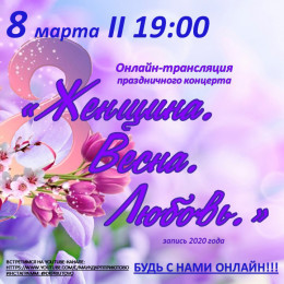 8 МАРТА ll 19.00 ll YOUTUBE-КАНАЛ