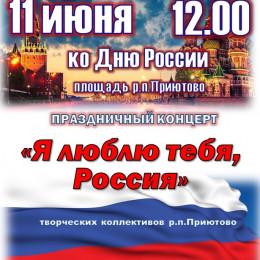 """Праздничный концерт """"Я люблю тебя, Россия"""""""
