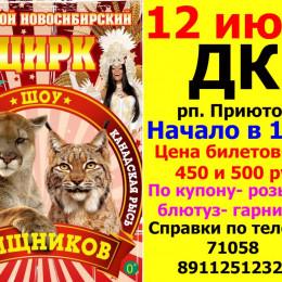 Большой Новосибирский цирк