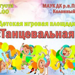 """Детская игровая площадка """"Танцевальная"""""""