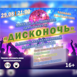 29 АВГУСТА ll 21.00 ll ПЛОЩАДЬ Р.П.ПРИЮТОВО