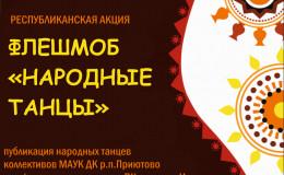 9 ЯНВАРЯИнтернет-представительства МАУК ДК р.п.Приютово