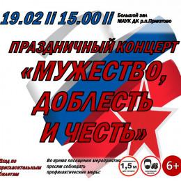 19 ФЕВРАЛЯ || 15.00 || Большой зал МАУК ДК р.п.Приютово