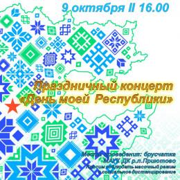 9 ОКТЯБРЯ II 16.00 II БРУСЧАТКА МАУК ДК Р.П.ПРИЮТОВО