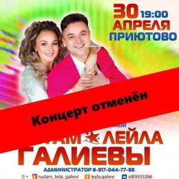 Популярный артисты Рустам и Лейла Галиевы