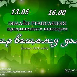 13 мая II 16.00 II YouTube-канал МАУК ДК р.п.Приютово