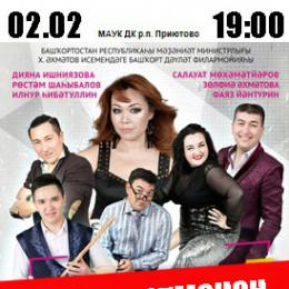 Концертная программа Дияны Ишниязовой г.Уфа отменена