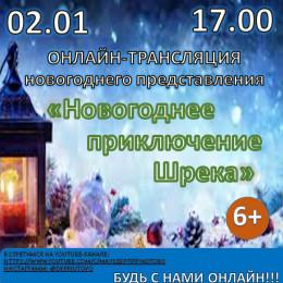 2 ЯНВАРЯ 17.00 YouTube-канал МАУК ДК р.п.Приютово