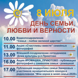 МАУК ДК р.п.Приютово представляет программу онлайн-мероприятий, посвященных Дню семьи, любви и верности