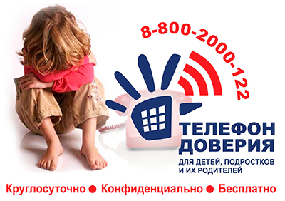 Телефон доверия для детей, подростков и их родителей: 8-800-2000-122