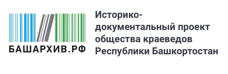 Историко-документальные проект общества краеведов Республики Башкортостан