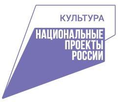 Культура - национальные проекты России
